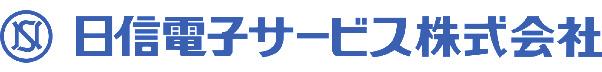 日信電子サービス株式会社