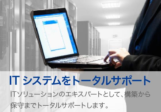 img-bo-it_service.jpg