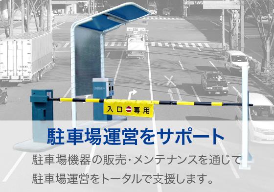 img-bo-parking_system.jpg