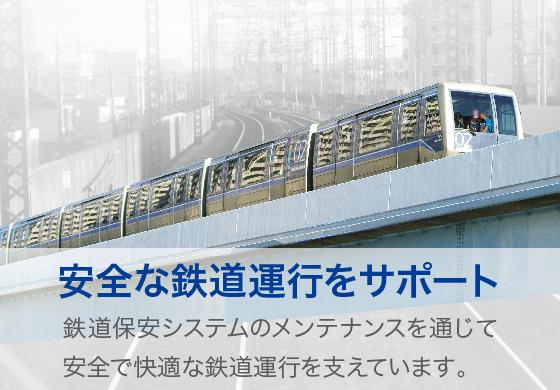 img-bo-railway_signaling_system.jpg
