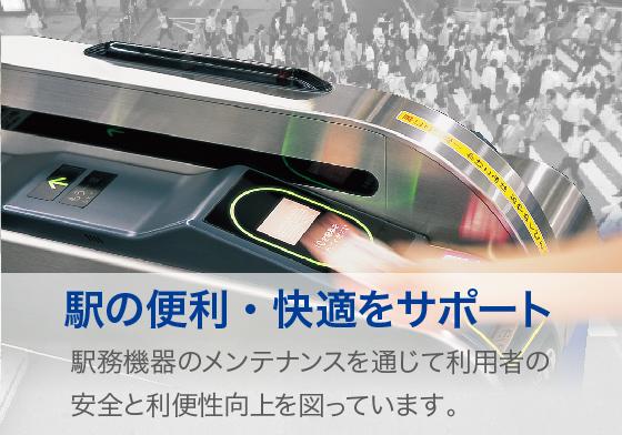 img-bo-station_service_system.jpg